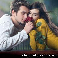 Кохайте і будьте коханими