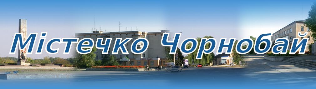 Чорнобаївський сайт