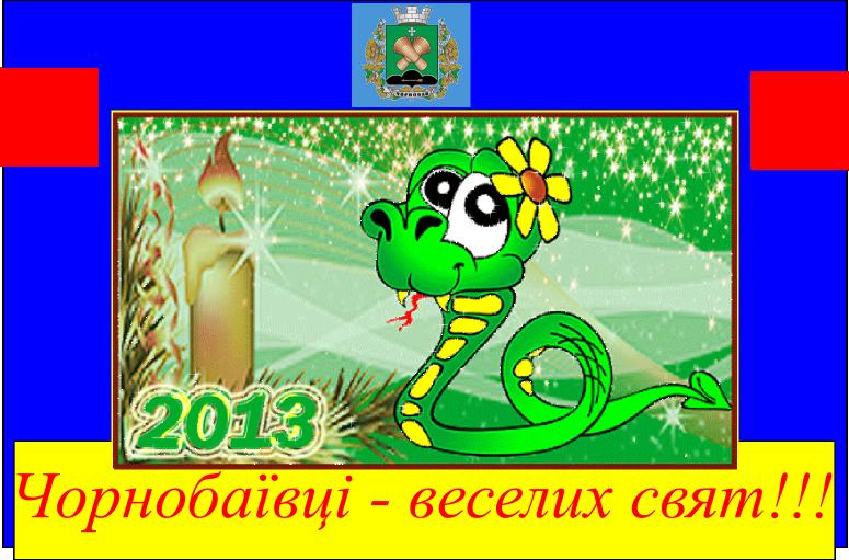 Чернобай и новый год