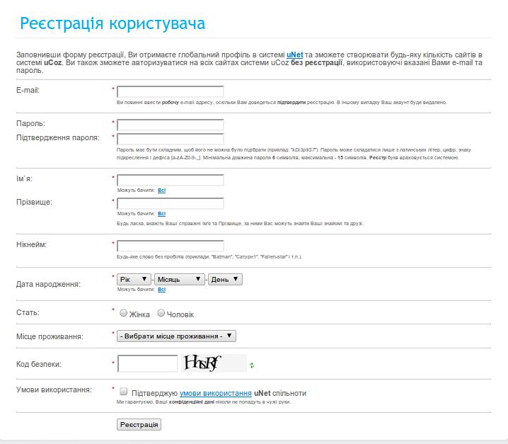 Реєстрація в системі юкоз